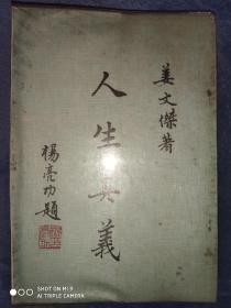民国65年台版《人生真义》稀见作者签赠本