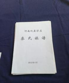 河南杞县彭庄秦氏族谱印刷稿,修改稿八十余页