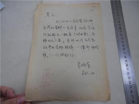 旧版老版名家马泽民旧藏文献朱晓东致老高,一张