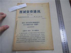 旧版老版名家马泽民旧藏文献西城宣传通讯1981年第7期,蓝色油印,1册