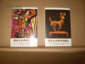 国际友谊博物馆藏品(两套全)明信片