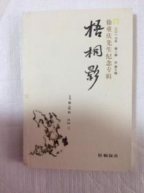 《梧桐影》二O一七年第一期:徐重庆先生纪念专辑