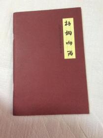 梧桐响雨:梧桐阅社成立五周年纪念册
