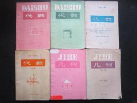 80年代老课本:初中数学课本全套6本人教版 【代数4本+几何2本,1982-89年】