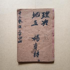 风水命理书之《地理五诀》,民间翻印版本