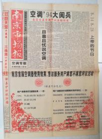 南京市场报,1994年