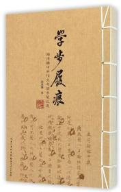 学步履痕 : 陶德麟中学作文与读书笔记选