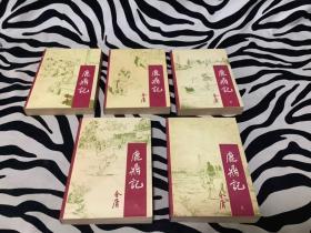 金庸武侠系列小说:鹿鼎记(全五本),1985年一版一印,正版
