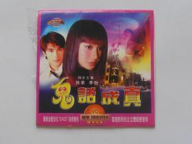 香港电影【鬼话成真】一DVCD碟,国粤语版。