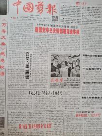 中国剪报2017年6月8日第65期邮发27-64