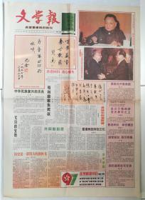 文学报,1997.6.26,庆祝香港回归特刊