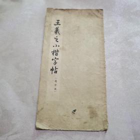 王羲之小楷字帖(选字本)