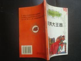 中国童话小金库 秃秃大王卷