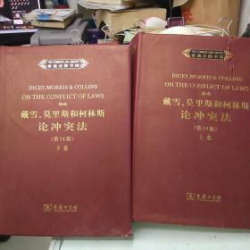 戴雪.莫里斯和柯林斯 论冲突法 (第14版)上下卷 英文
