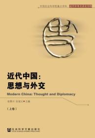 近代中国:思想与外交(套装上下册)