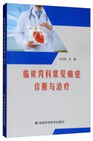 临床内科常见病症诊断与治疗