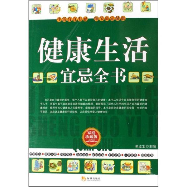 健康生活宜忌全书:家庭珍藏版