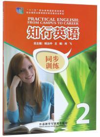 知行英语 同步训练2