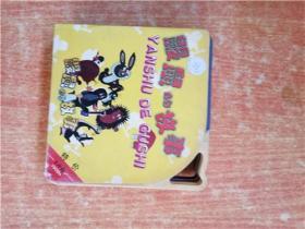 VCD 光盘 6碟 鼹鼠的故事