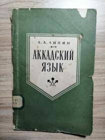 Акадский Язык   俄文原版语言学著作:阿卡德语