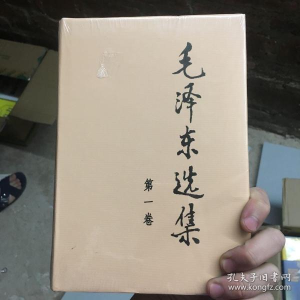 毛泽东选集 第一卷
