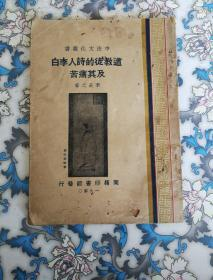 道教徒的诗人李白及其痛苦 1940年,