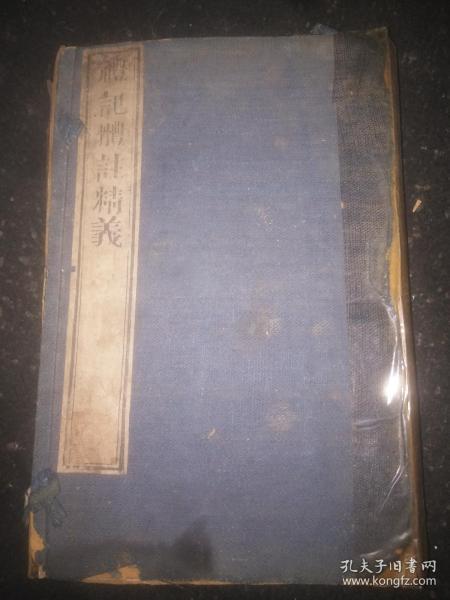 线装古书:《礼记体注精义》。