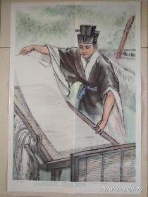 小学思想品德课教学图片中国古代科学家专辑---蔡伦 (汉代造纸发明家,造纸鼻祖)