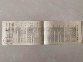 益智游戏类:民国时上海法租界象戏新编出版社 《中式万国象棋说明书》一件(33*10cm)