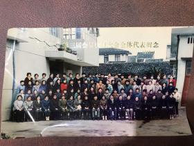 1989年1月 中华护理学会温州分会 第三届会员代表大会全体代表留念 一张