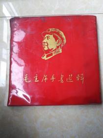 毛泽东手书选辑12开方本