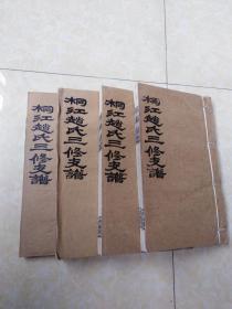 族谱《桐江赵氏三修支谱》【4册全(10卷)——约1000页】16开线装棉纸版