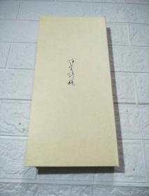范曾诗稿 (两册一套)签赠本带印章 详情看图