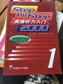 英语听力入门2000(教师用书)(第1册)