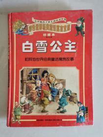 白雪公主和其他世界经典童话寓言故事