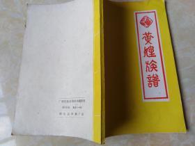 江夏黄姓族谱