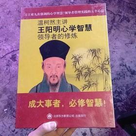 王阳明心学智慧 领导者的修炼 DVD5碟 全新未开封