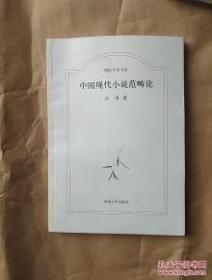 中国现代小说范畴论