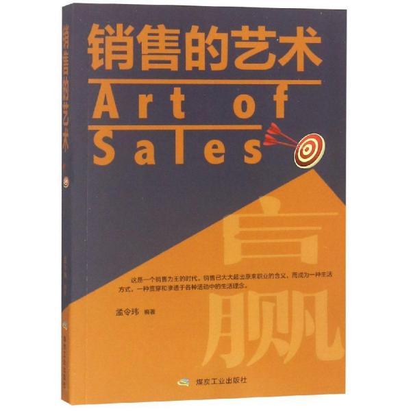 销售的艺术