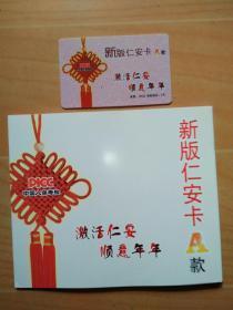 中国人民人寿保险公司2014年12月31日[新版仁安卡A款](封套丶卡齐全)