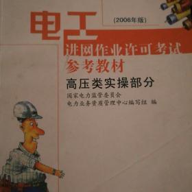 电工进网作业许可考试参考教材:2006年版.高压类实操部分
