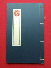 《汉海典藏印谱集萃--龙本》第一集2018年