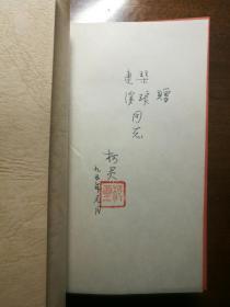 不妄不欺斋之一千零六十二:老作家柯灵签名钤印《柯灵散文精编》 ,钤柯灵朱文印