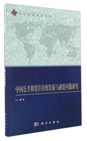 中国公共租赁住房的发展与融资问题研究