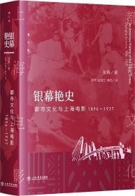 银幕艳史 都市文化与上海电影 1896-1937 增订版