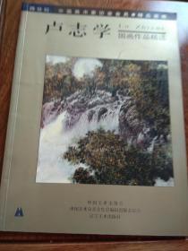 卢志学国画作品精选(签名本)