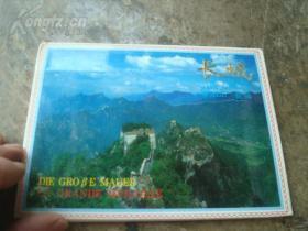 长城(1张10张)明信片
