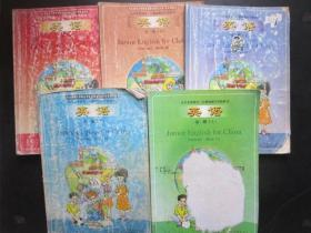 2000年代老课本:老版初中英语课本教材教科书全套5本【01年,有笔迹】