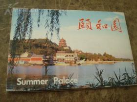 颐和园(1套10枚)明信片