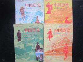 90年代老课本:老版初中中国历史课本教材教科书全套4本 【1992-95年,黑白版】